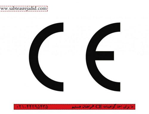 هرآنچه باید برای اخذ گواهینامه CE بدانید