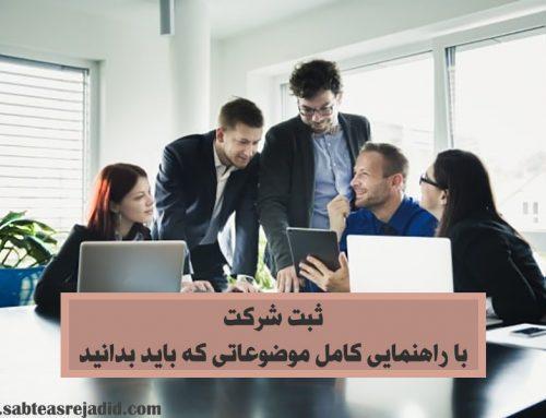 راهنمایی اموزش و شرایط ثبت شرکت