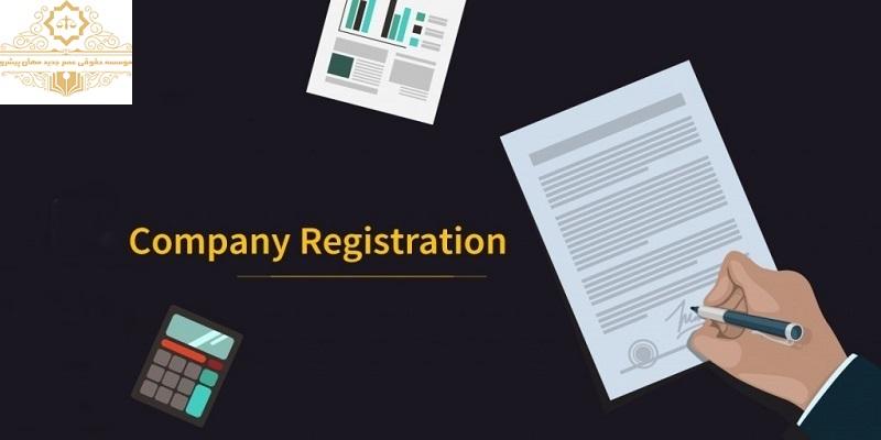 ثبت شرکت در اندیشه