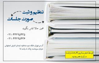 تنظیم و ثبت صورتجلسات