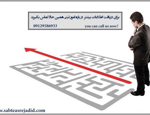 مشاوره و راهنمایی ثبت شرکت در سراسر ایران