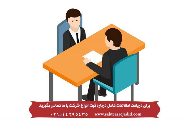 مشاوره و راهنمایی جهت ثبت شرکت