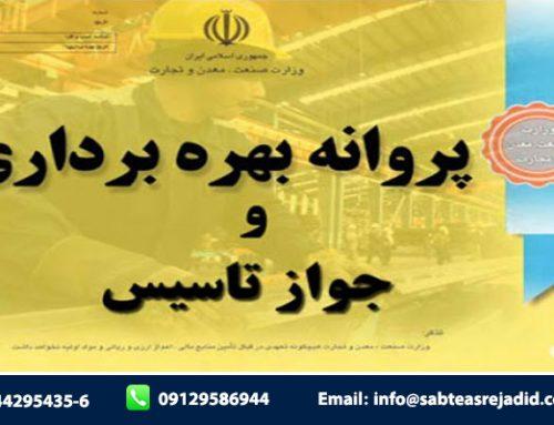 اخذ جواز تأسیس در تهران
