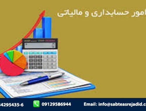 انجام امور حسابداری و مالیاتی شرکت ها