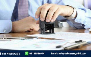 اخذ مجوز تاسیس از وزارت صنعت معدن و تجارت