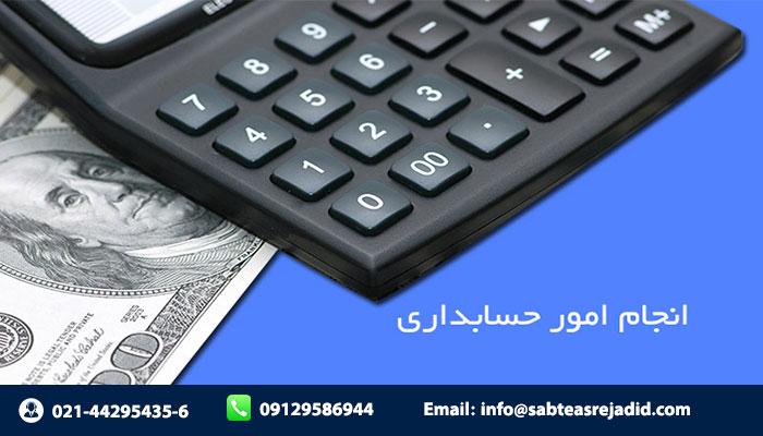 امور حسابداری و مالیاتی شرکت ها