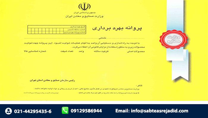 جواز تأسیس برای ثبت برند