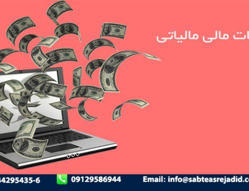 حسابداری مالی و مالیاتی
