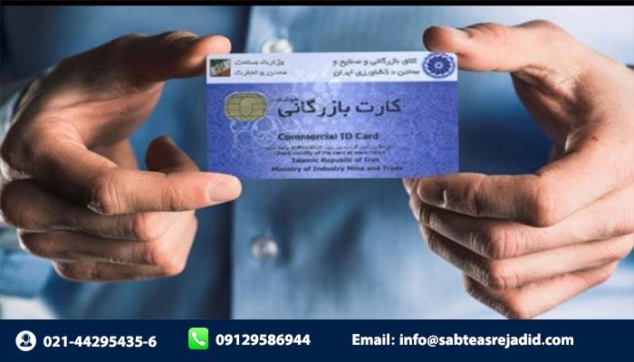 اخذ کارت بازرگانی در تهران