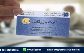 کارت بازرگانی در اصفهان