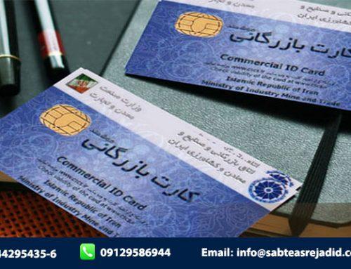 اخذ کارت بازرگانی در اصفهان