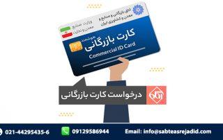 کارت بازرگانی در تهران