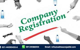 ثبت شرکت در کیش