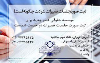 ثبت صورتجلسات تغییرات شرکت