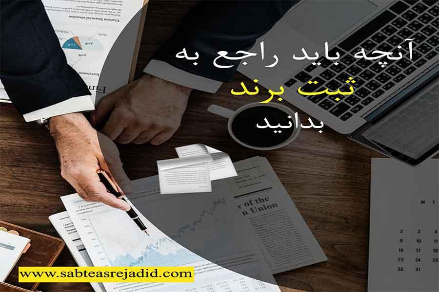 ثبت برند به زبان ساده