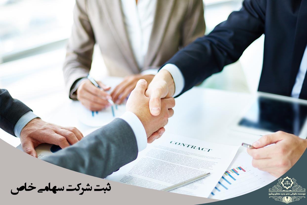 شرکت سهامی خاص به زبان ساده