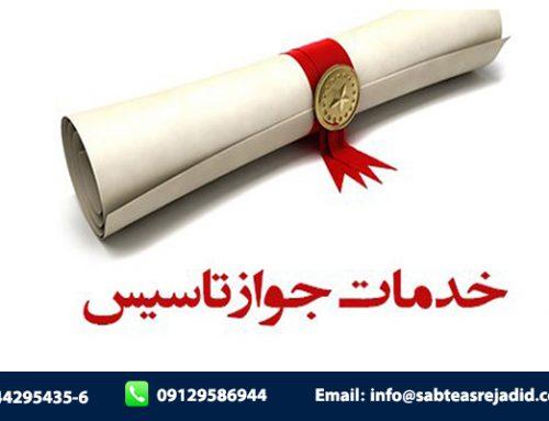 جواز تاسیس برای ثبت برند