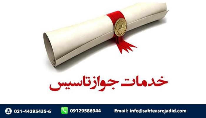 جواز تأسیس در تهران