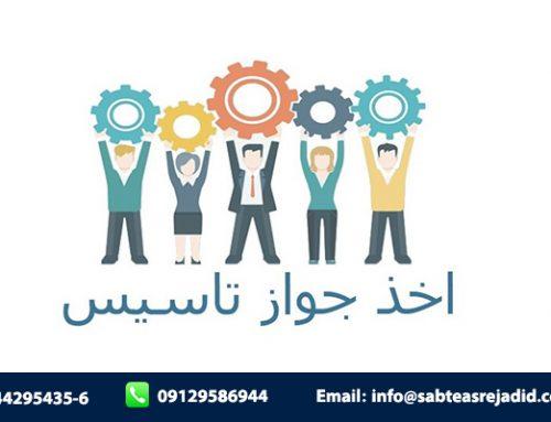 اخذ جواز تأسیس فوری و ارزان در تهران