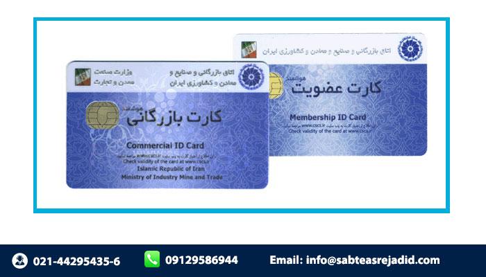 خدمات آنلاین کارت بازرگانی